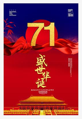简约大气国庆节海报