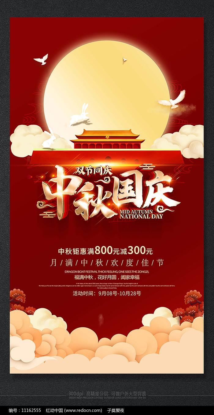 精美最新中秋国庆节日宣传海报图片