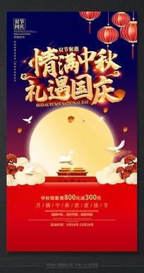 精品中秋国庆节日同庆海报