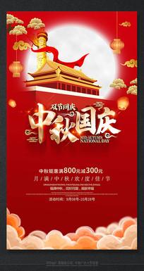精品中秋国庆双节活动海报设计