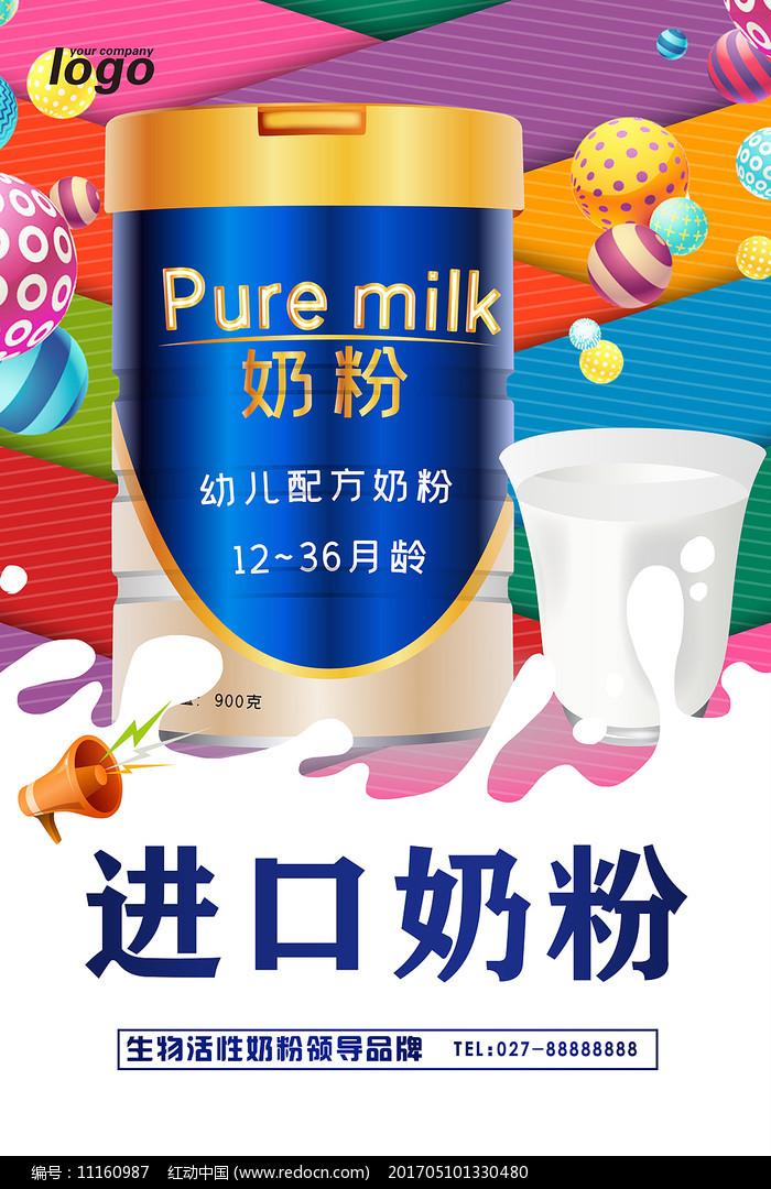 进口奶粉海报设计