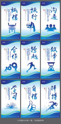 蓝色企业文化展板设计