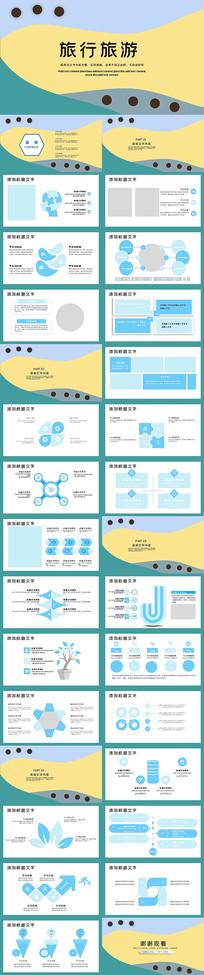 旅行旅游宣传画册PPT模板