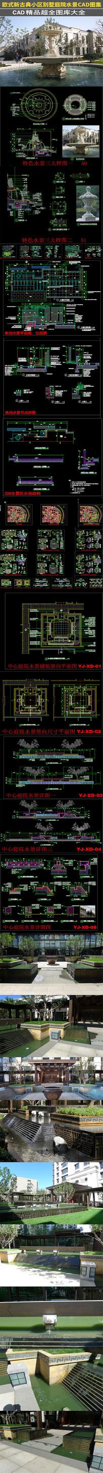 欧式小区别墅庭院水景CAD图和效果图