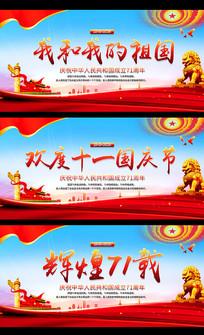 庆祝新中国成立71周年十一国庆节宣传展板