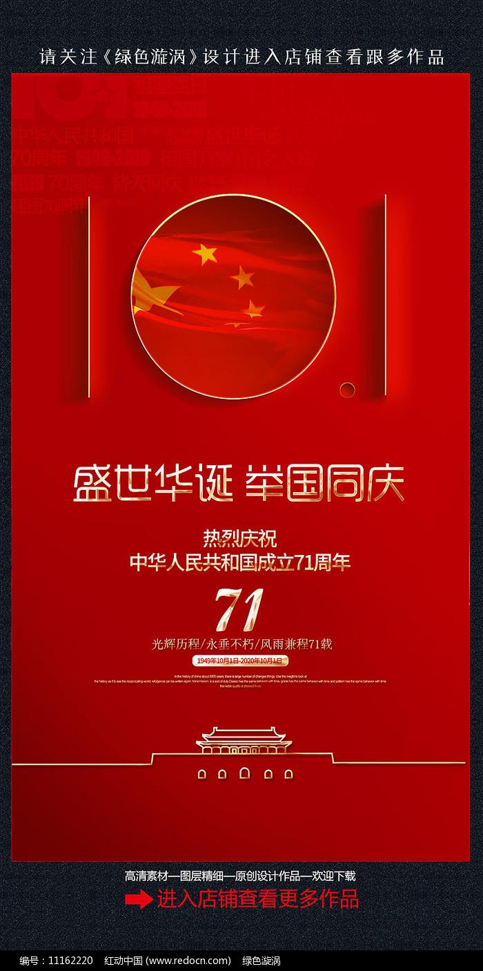 十一国庆节海报设计图片