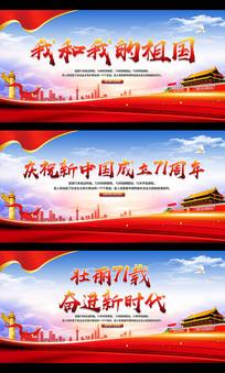 十一国庆节庆祝新中国成立71周年舞台背景板