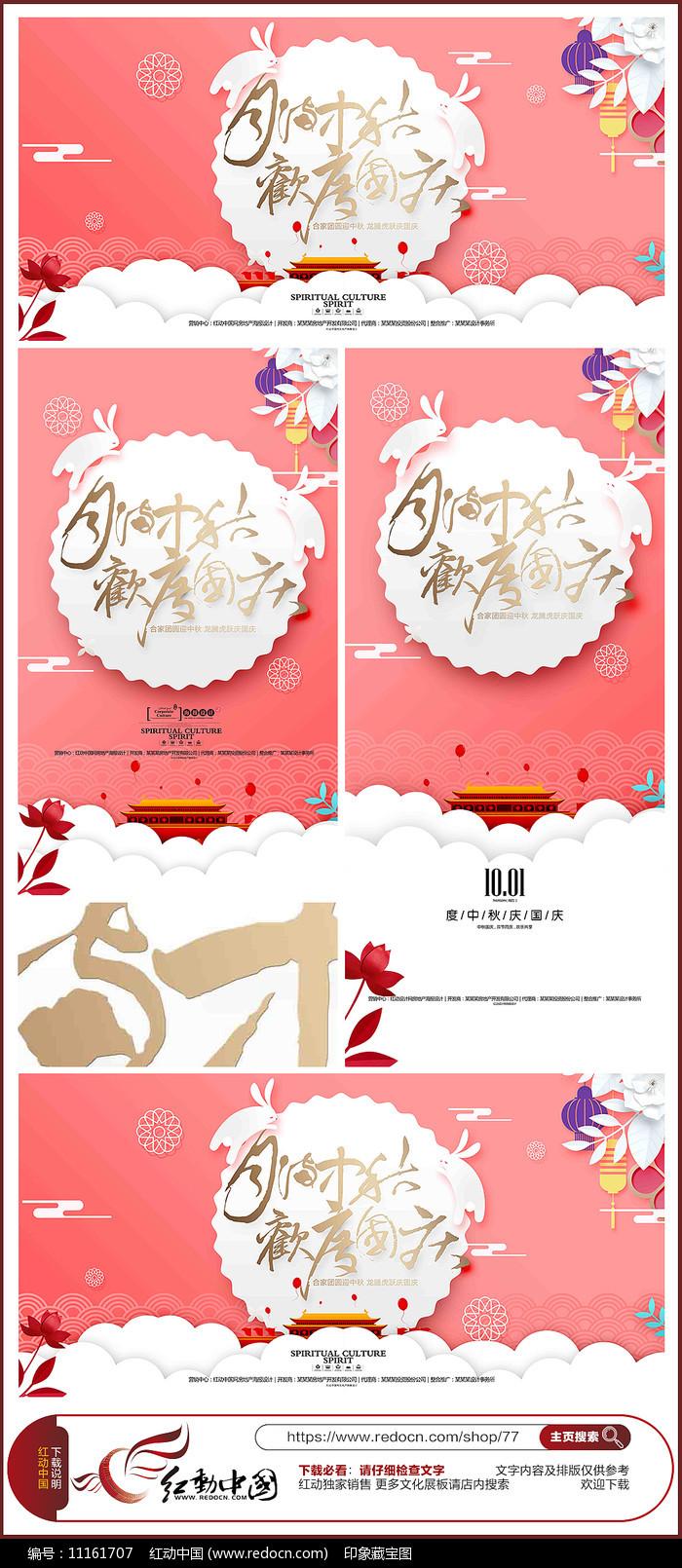 双节同庆中秋国庆海报设计图片
