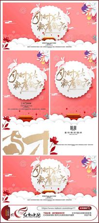 双节同庆中秋国庆海报设计
