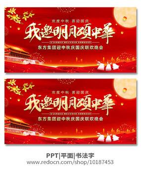 我邀明月颂中华中秋国庆晚会背景板