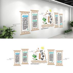 校园学习中医校园文化墙