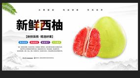 新鲜柚子海报设计
