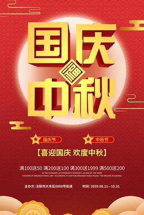 喜庆国庆中秋海报