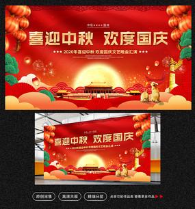 喜迎中秋欢度国庆背景板设计