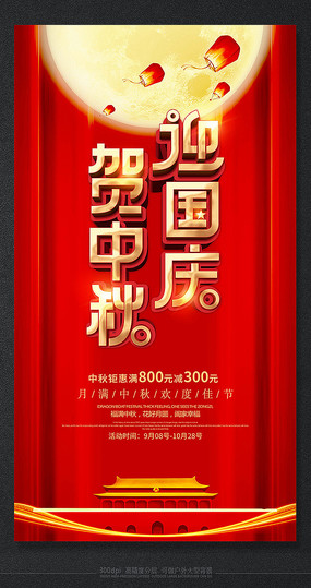 迎国庆贺中秋节日活动海报