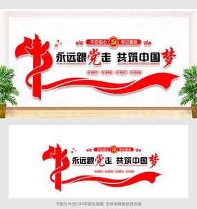 永远跟党走共筑中国梦党建形象墙