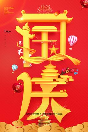 原创十一国庆节海报
