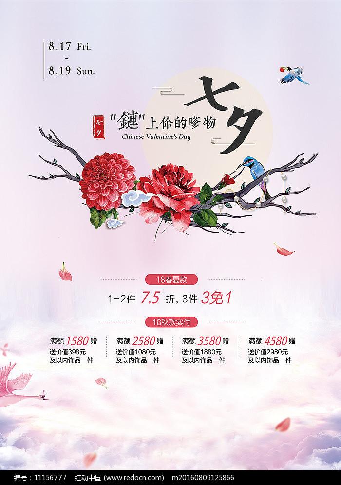 中国风七夕节海报图片
