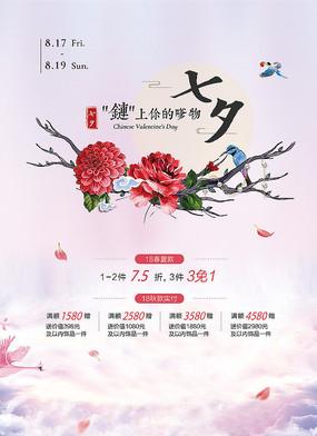 中国风七夕节海报