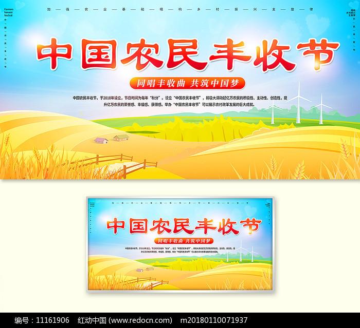 中国农民丰收节宣传背景板图片