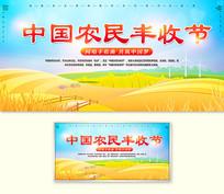 中国农民丰收节宣传背景板
