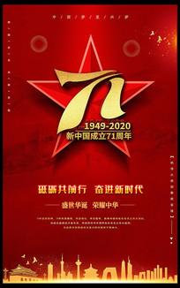 中华人民共和国成立71周年国庆节宣传海报