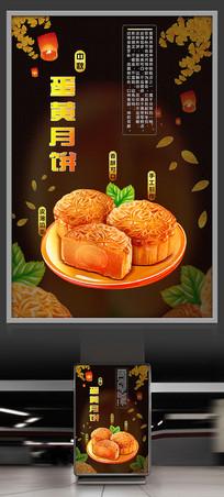中秋蛋黄月饼海报设计