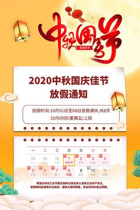 中秋国庆放假通知海报