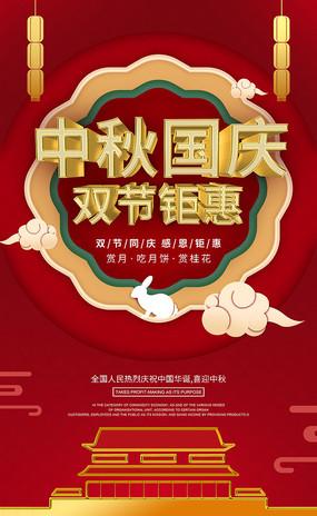 中秋国庆钜惠海报