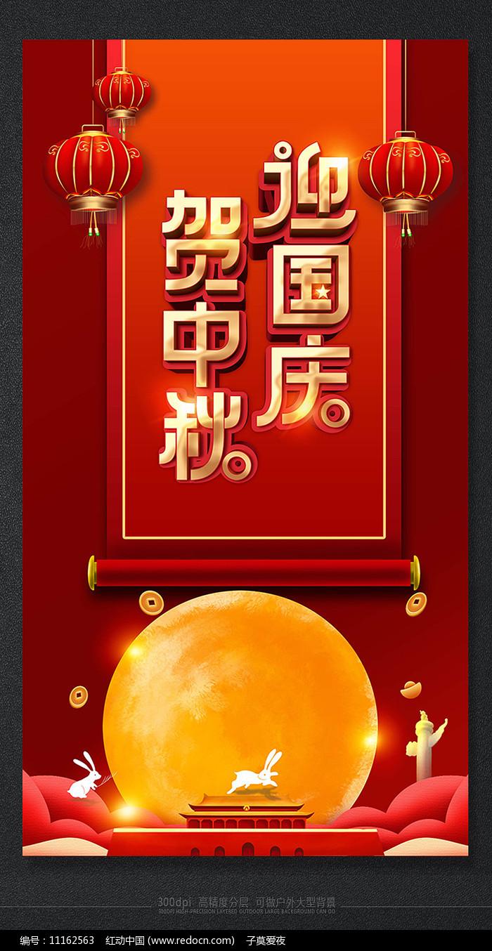中秋国庆双节同庆活动海报图片