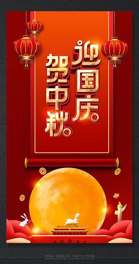 中秋国庆双节同庆活动海报