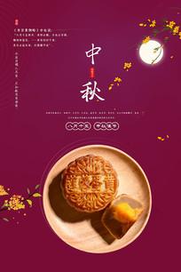 中秋佳节宣传海报模板