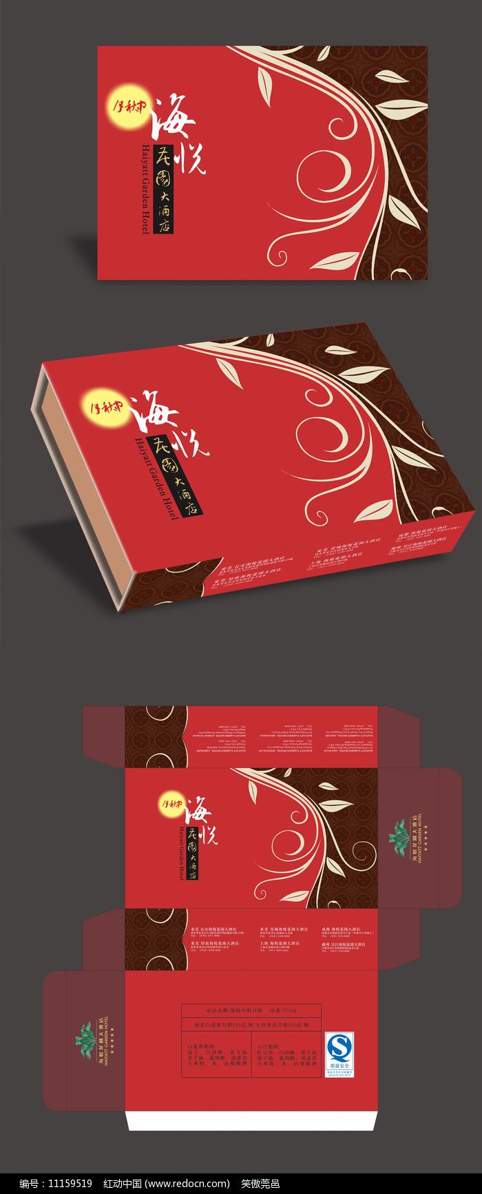 中秋节员工月饼包装盒设计图片