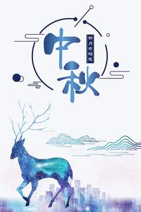 中秋蓝色团圆海报