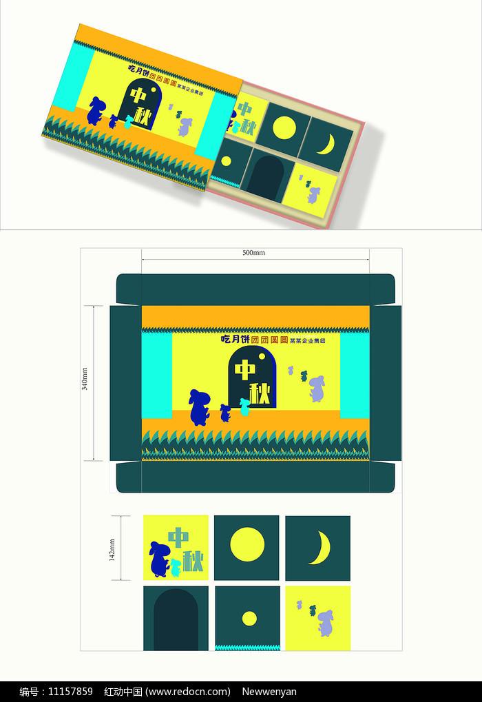中秋月饼盒产品包装设计图片