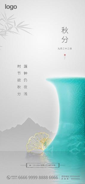 中式地产秋分海报