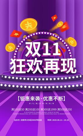 紫粉色促销海报