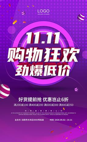 紫色简约促销海报