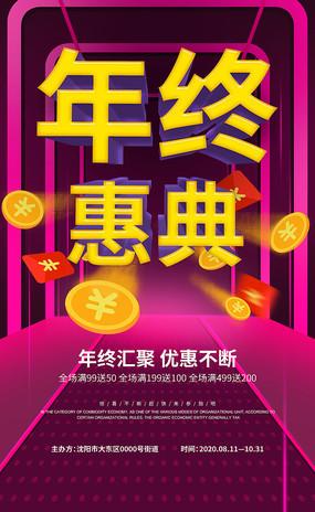 紫色年终典礼海报