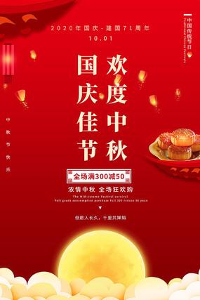 2020国庆海报中秋节促销海报