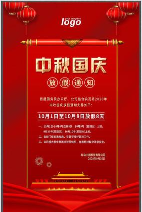 2020年中秋国庆放假通知海报