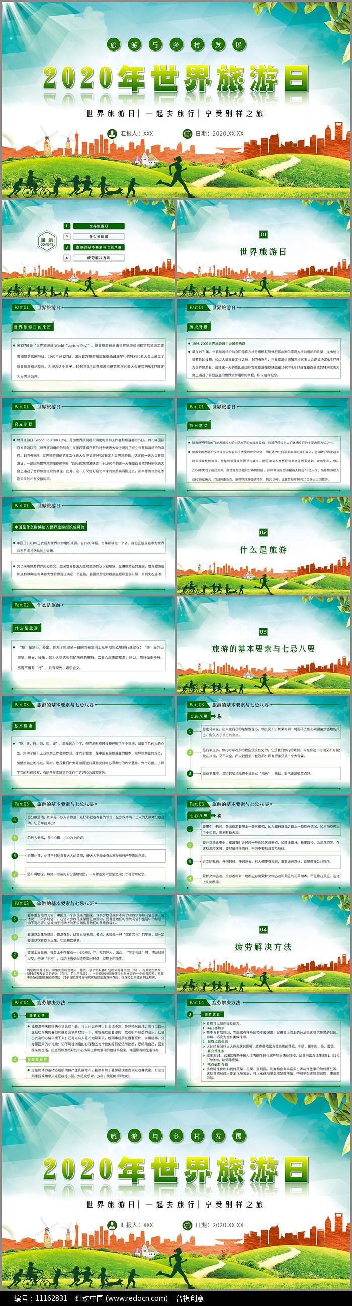 9月27日世界旅游日PPT模板