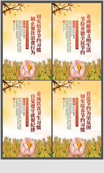 餐饮文化节约粮食挂画海报