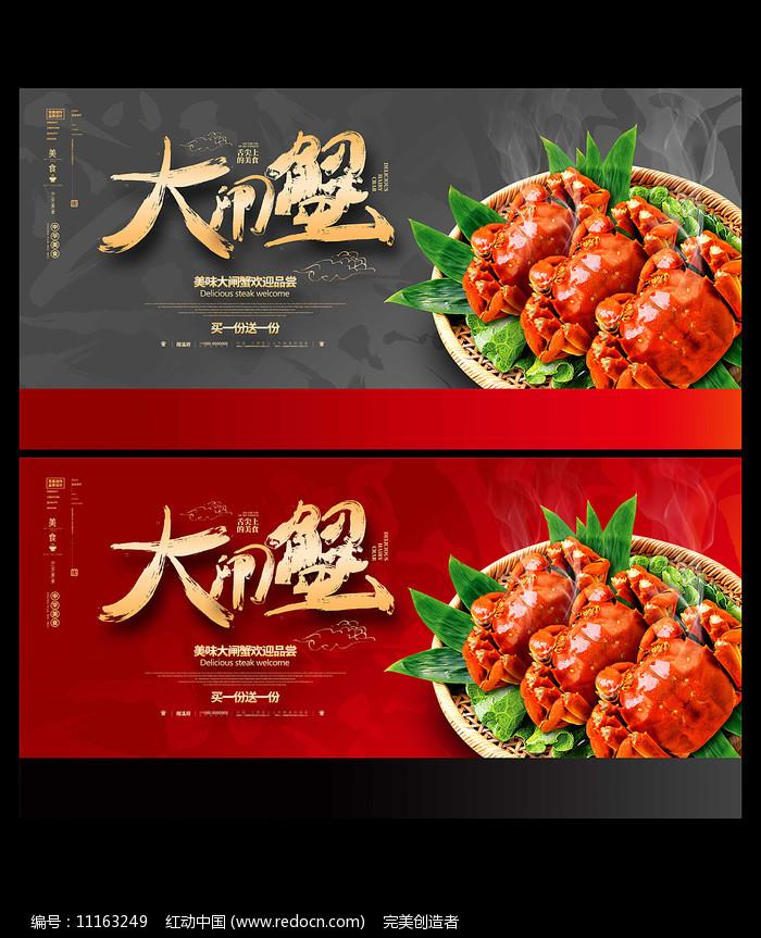 创意大闸蟹美食宣传海报设计图片