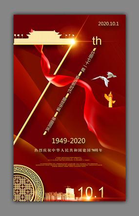 创意国庆节建国71周年宣传海报