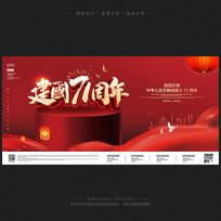 创意国庆节宣传展板