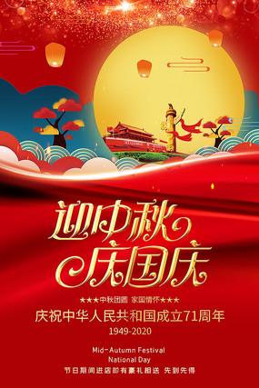 创意红色大气中秋国庆双节同庆促销海报