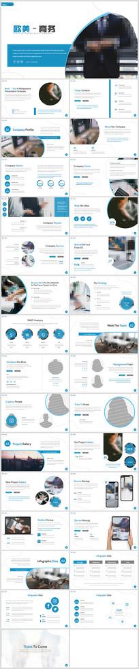 创意蓝色公司宣传介绍商业提商务PPT模板