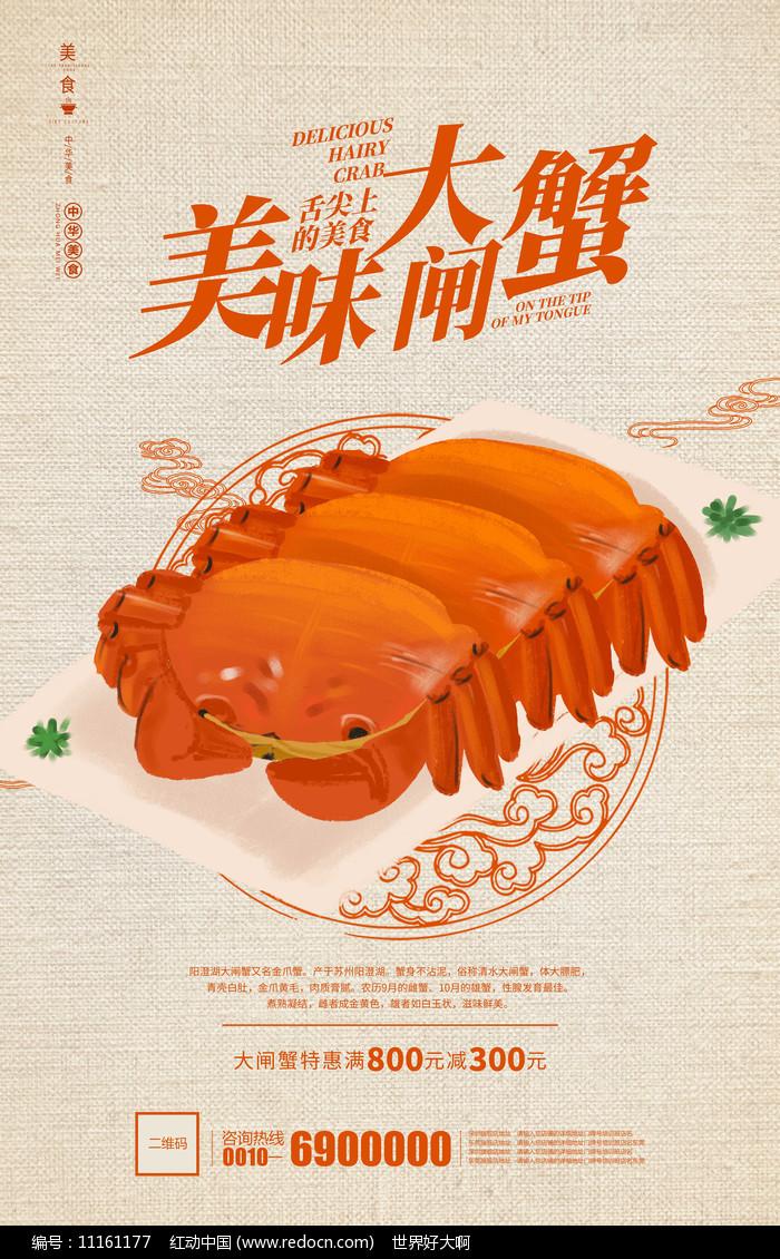 创意美味大闸蟹美食宣传海报设计图片
