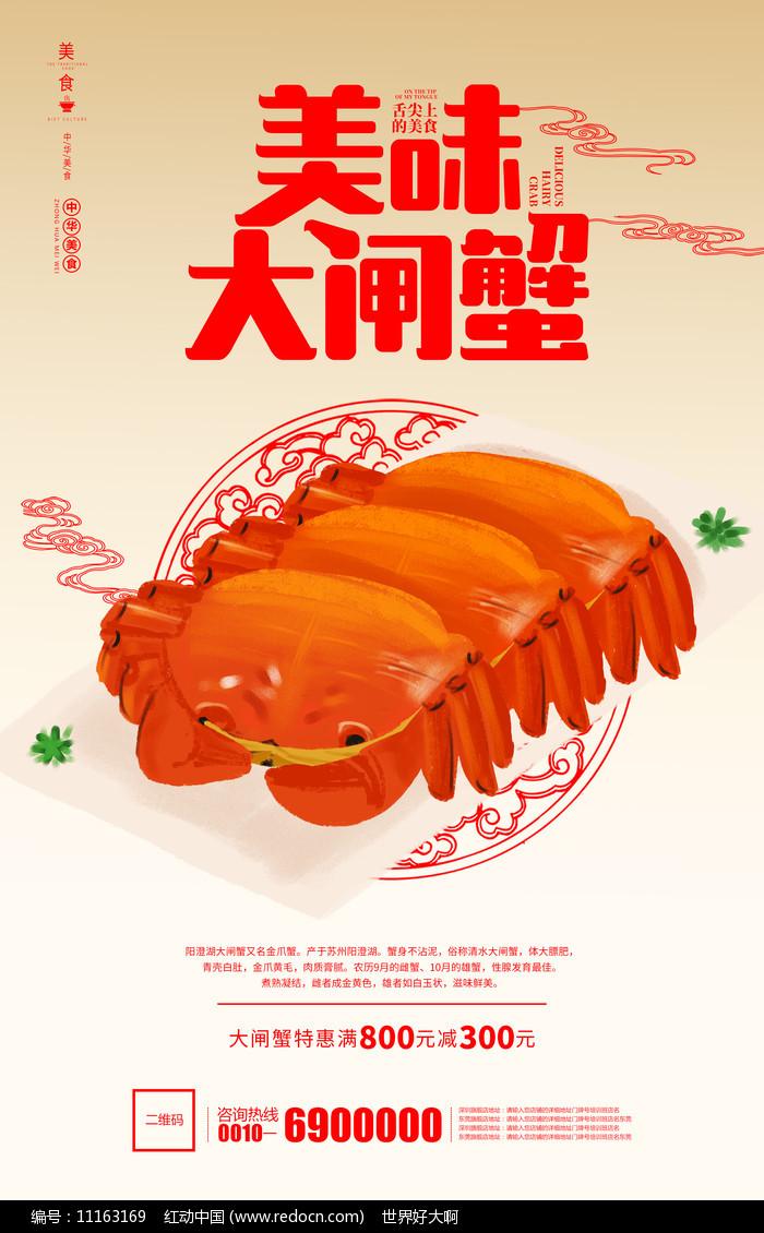 创意美味大闸蟹宣传海报设计图片